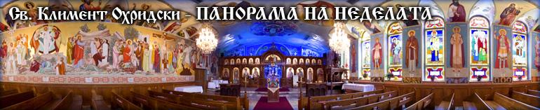 Св. Климент Охридски - Полн Прозорец Панорама на Неделата - www.360macedonia.com